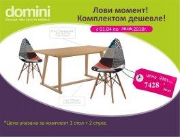Комплект: стол Примавера и стул Оттава пэчворк