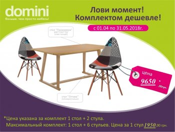 Фото - Комплект: стол Примавера и стул Оттава пэчворк