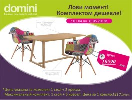 Комплект: Стол Примавера и кресло Прайз пэчворк