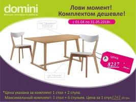 Комплект: стол Примавера и стул Нильсон