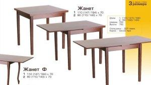 Кухонный стол Жанет