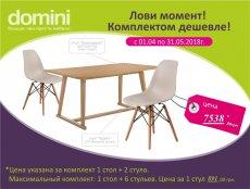 Комплект: стол Примавера и стул Прайз
