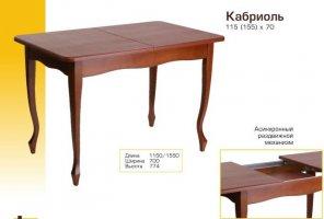 Обеденный стол Кабриоль