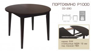 Стол Портофино Р1000