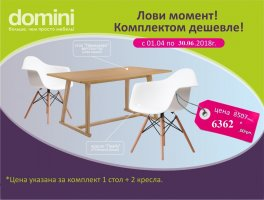 Комплект: Стол Примавера и кресло Прайз