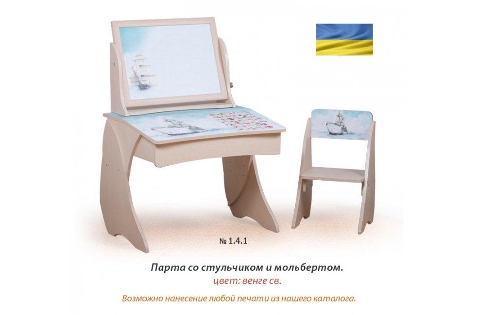 """Фото - Парта """"Умник"""" (1.4.1)"""