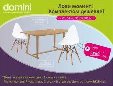 Комплект: стол Примавера и стул Оттава