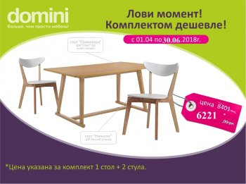 Фото - Комплект: стол Примавера и стул Нильсон