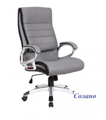 Фото - Кресло для офиса Солано