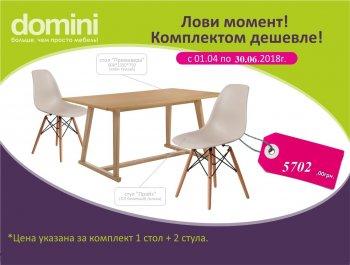 Фото - Комплект: стол Примавера и стул Прайз