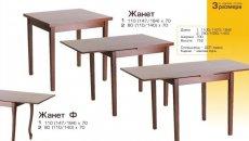 Фото - Кухонний стіл Жанет